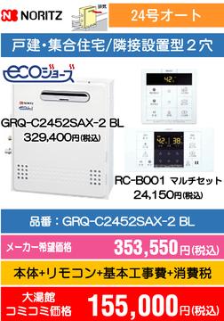 ノーリツ24号オート GRQ-C2452SAX-2 BL コミコミ価格155,000円(税込)