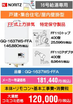 ノーリツ16号給湯専用 GQ-1637WS-FFA コミコミ価格120,000円(税込)