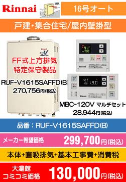 リンナイ16号オート RUF-V1615SAFFD(B) コミコミ価格130,000円(税込)