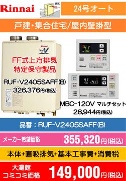 リンナイ24号オート RUF-V2405SAFF(B) コミコミ価格149,000円(税込)