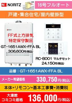 ノーリツ16号フルオート GT-1651AWX-FFA BL コミコミ価格136,000円(税込)
