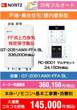 ノーリツ20号フルオート GT-2051AWX-FFA BL コミコミ価格145,000円(税込)
