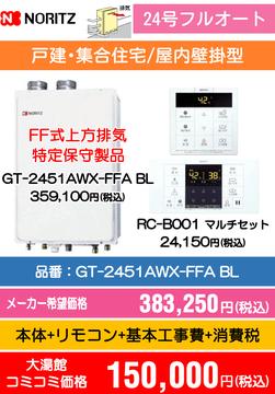ノーリツ24号フルオート GT-2451AWX-FFA BL コミコミ価格150,000円(税込)