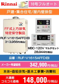 リンナイ16号フルオート RUF-V1615AFFD(B) コミコミ価格148,000円(税込)