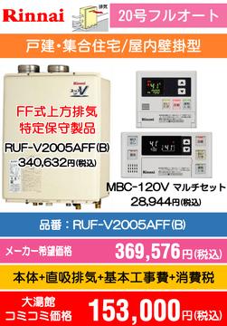 リンナイ20号フルオート RUF-V2005AFF(B) コミコミ価格153,000円(税込)