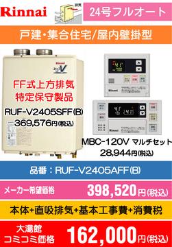 リンナイ24号フルオート RUF-V2405AFF(B) コミコミ価格162,000円(税込)