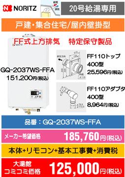 ノーリツ20号給湯専用 GQ-2037WS-FFA コミコミ価格125,000円(税込)