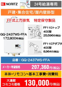 ノーリツ24号給湯専用 GQ-2437WS-FFA コミコミ価格130,000円(税込)