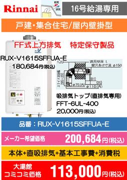 リンナイ16号給湯専用 RUX-V1615SFFUA-E コミコミ価格113,000円(税込)