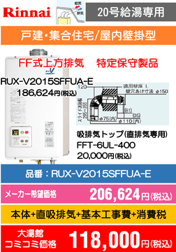 リンナイ20号給湯専用 RUX-V2015SFFUA-E コミコミ価格118,000円(税込)