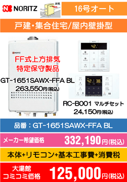 ノーリツ16号オート GT-1651SAWX-FFA BL コミコミ価格125,000円(税込)