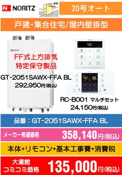 ノーリツ20号オート GT-2051SAWX-FFA BL コミコミ価格135,000円(税込)
