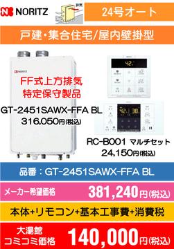 ノーリツ24号オート GT-2451SAWX-FFA BL コミコミ価格140,000円(税込)