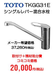 TOTO TKGG31E シングルレバー混合水栓 取付け+残材処分費コミコミ価格 20,000円(税込)