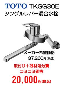TOTO TKGG30E シングルレバー混合水栓 取付け+残材処分費コミコミ価格 20,000円(税込)