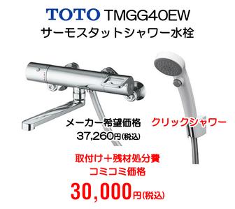 TOTO TMGG40EW サーモスタットシャワー水栓 取付け+残材処分費コミコミ価格 30,000円(税込)