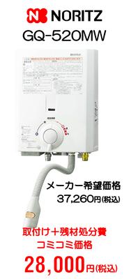 ノーリツ 瞬間湯沸器 GQ-520MW コミコミ価格28,000円(税込)