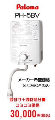 パロマ 瞬間湯沸器 PH-5BV コミコミ価格30,000円(税込)