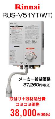 リンナイ 瞬間湯沸器 RUS-V51YT(WT) コミコミ価格38,000円(税込)