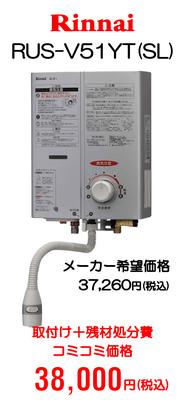 リンナイ 瞬間湯沸器 RUS-V51YT(SL) コミコミ価格38,000円(税込)